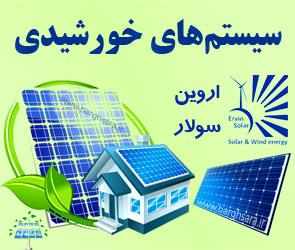 کاوشگران انرژی اروین درخشان طراحی، تأمین تجهیزات، نصب و راهاندازی سیستمهای خورشیدی