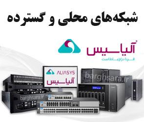 آلیاسیس ارتباط عرضه اینترنتی محصولات شبکه