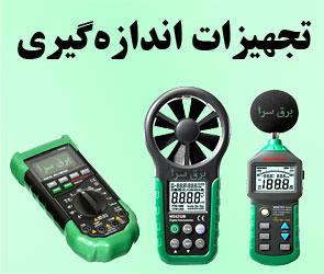 کالای برق سفیر عرضه کننده دستگاههای اندازهگیری و ابزار دقیق