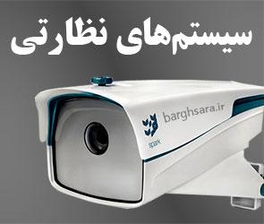دورنگر واردات و عرضه تجهیزات سیستم نظارت تصویری
