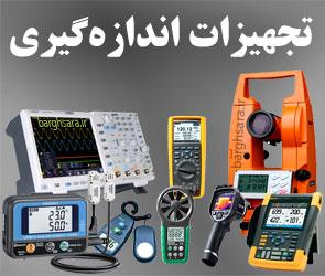 مشهد دقیق عرضه کننده تجهیزات اندازهگیری