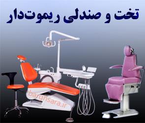 طب کاران تولید کننده انواع تختهای ریموتدار