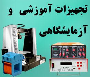 صنایع آموزشی تولید کننده تجهیزات آموزشی و آزمایشگاهی