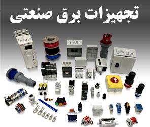 پیمان الکتریک واردات و عرضه تجهیزات برق صنعتی