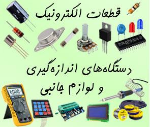 چهره الکترونیک عرضه کننده انواع قطعات الکترونیک و دستگاههای اندازهگیری