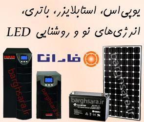 صنایع الکترونیک فاران تولید و توزیع انواع یو پی اس، باتری، استابلایزر، اینورتر و تجهیزات انرژیهای نو