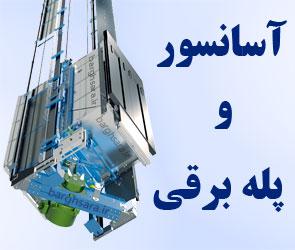 آسانبر کاران عرشیان مشاوره، طراحی، نصب و نگهداری انواع آسانسور و پله برقی