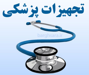 درمان کالا تحلیل و فروش آنلاین تجهیزات پزشکی و درمانی