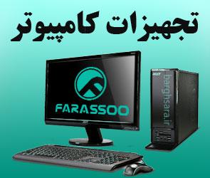 فراسو تولید کننده انواع تبلت، آی پی تی وی، گیرنده دیجیتال، اسپیکر، صفحه کلید، ماوس، وبکم و سایر تجهیزات جانبی