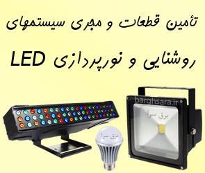 نورین الکترونیک تهیه و توزیع انواع قطعات سیستمهای روشنایی و نورپردازی مبتنی بر LED و طراح، سازنده و مجری سیستمهای روشنایی و نورپردازی مبتنی بر LED