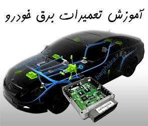 ماهان آموزش تعمیرات بردهای الکترونیکی خودرو