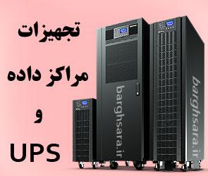 پیما عمران نیرو مشاوره، طراحی و اجرای سیستمهای برق بدون وقفه (UPS)، تجهیزات مراکز داده، سیستمهای خنک کننده دیتا سنتر و انواع رک (Rack)