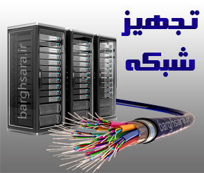 تجهیز شبکه صمیم تولید و فروش تجهیزات شبکههای فیبرنوری، کامپیوتری و مخابراتی