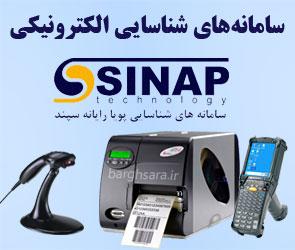 سامانههای شناسایی پویا تأمین تجهیزات و ارائه راهکارهای سامانههای شناسایی الکترونیکی