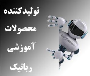 پیشبرد صنعت شریف تولید کننده محصولات آموزشی رباتیک