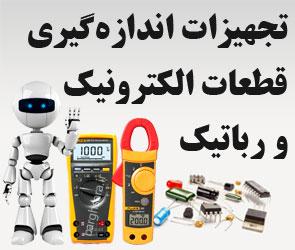 ECA عرضه کننده قطعات الکترونیک، تجهیزات اندازهگیری و تجهیزات رباتیک