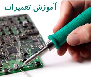 پیشتاز الکترونیک آسیا آموزش تعمیرات فوق تخصصی سیستمهای الکترونیکی مثل ECU خودرو و مهندسی معکوس