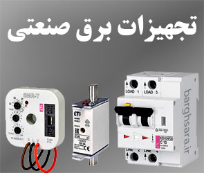 ایستا توان صنعت تولید کننده تجهیزات برق صنعتی