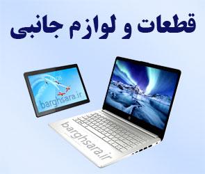 کامپیوتر افق تامین و فروش قطعات و لوازم جانبی لپ تاپ و تبلت