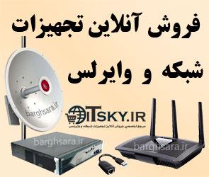آسا پردازش آسمان عرضه اینترنتی تجهیزات شبکه