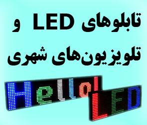 پارسا تابلو طراح و تولیدکننده انواع تابلوهای LED و تلویزیونهای شهری