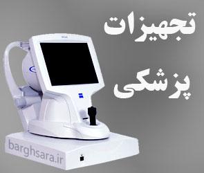 مارستان واردات، فروش، نصب و راهاندازی و خدمات فنی پس از فروش تجهیزات پزشکی و آزمایشگاهی