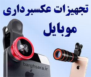 اولنز عرضه کننده انواع لنزهای همراه و دیگر تجهیزات جانبی عکاسی با گوشی موبایل