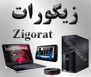 زیگورات تکنولوژی عرضه کننده انواع لپتاپ، تبلت، کامپیوترهای رومیزی، محصولات ورزشی پلار، سرور و تجهیزات شبکه