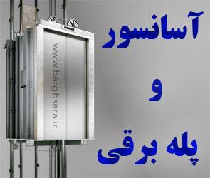 آتی سازان افق پارس آسانسور و پله برقی