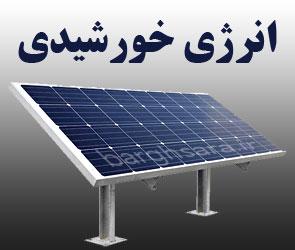 سولار صنعت پارسیان پیشرو عرضه کننده سیستمهای انرژی خورشیدی