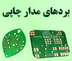 دنیز مدار طراحی و تولید بردهای مدار چاپی
