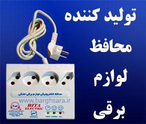 بی تا الکتریک تولید کننده انواع محافظ الکترونیکی لوازم برقی خانگی