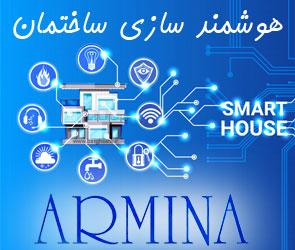 خانه هوشمند آرمینا مجری تخصصی هوشمندسازی ساختمان