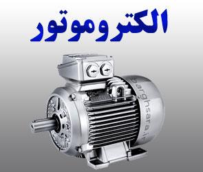 فـیلکس واردات و تامین تجهیزات صنعتی از قبیل پمپ، الکتروموتور، گیربکس، ژنراتور، موتور برق و تجهیزات اتوماسیون و برق صنعتی