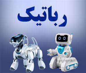 نواندیشان ربات ساز طراحی و تولید بستههای آموزشی رباتیک