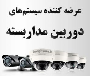 دیده گستران واردات و عرضه سیستمهای نظارتی و حفاظتی