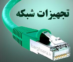 هزارسو فروشگاه اینترنتی تجهیزات شبکه و آی تی