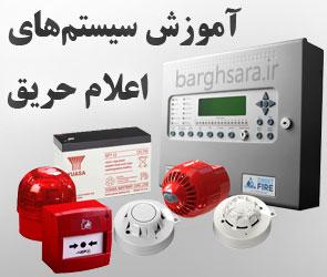 حریق ایران آموزش سیستمهای اعلام و اطفاء حریق