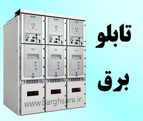 تجهیزات برق و سیالات فولاد تابلوهای فشار ضعیف و متوسط و سینی و نردبان کابل
