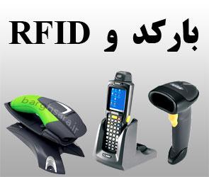 فنآوران سپاکو ارائه دهنده خدمات مبتنی بر تكنولوژی باركد و RFID