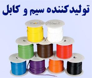 زرکابل توليد کننده انواع سيم و کابل