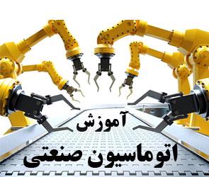 متد صنعت اسپادانا برگزاری دورههای آموزشی اتوماسیون صنعتی، میکروکنترلر و PLC و نرم افزارهای MATLAB و EPLAN