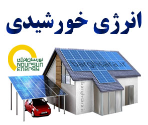 نورسان انرژی آریا سیستمهای انرژی خورشیدی