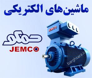ماشینهای الکتریکی جوین طراح و سازنده انواع ماشینهای الکتریکی