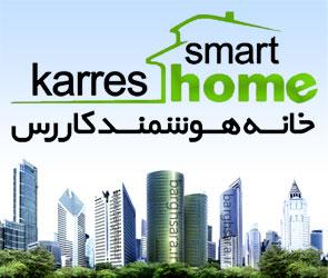 خانه هوشمند کاررس مشاوره، طراحی و اجرای برق سنتی و نورپردازی و هوشمند سازی ساختمان