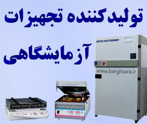 فاطر الکترونیک تجهیزات آزمایشگاهی