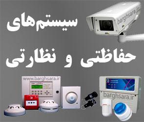 صرنیک سیستمهای حفاظتی و نظارتی