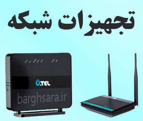ایرنت عرضه کننده تجهیزات شبکه