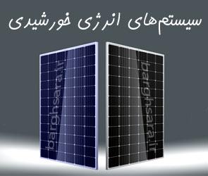شیدسان راد طراحی، نصب و راهاندازی سیستمهای انرژی خورشیدی