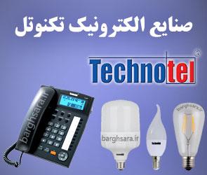 تکنوتل تولید کننده انواع تلفن رومیزی، تلفن بیسیم، گیرنده دیجیتال، دوربین مداربسته، دی وی آر، لامپ، باتری و درببازکن تصویری